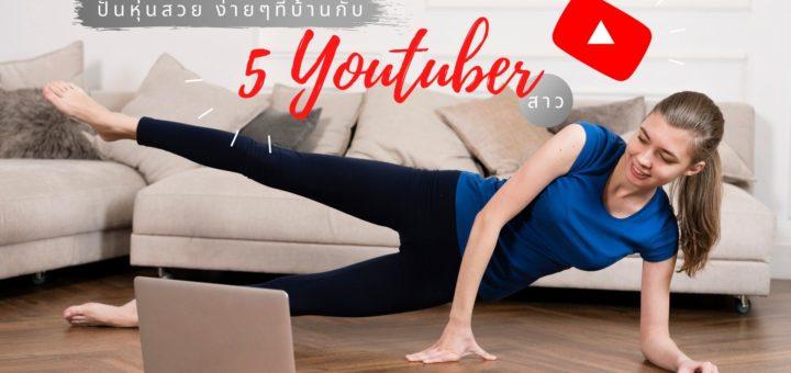 ปั่นหุ่นสวยกับ 5 youtuber สาว