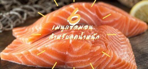 6 เมนูแซลมอน สุดคลีน สำหรับลดน้ำหนัก