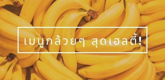 เมนูกล้วยๆ สุดเฮลตี้