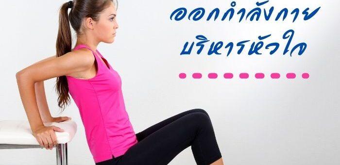 ออกกำลังกาย บริหารหัวใจ