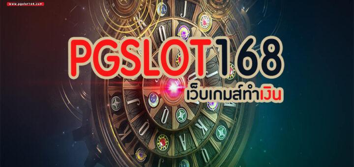 เกมส์ทำเงินจากเว็บ PGSLOT168
