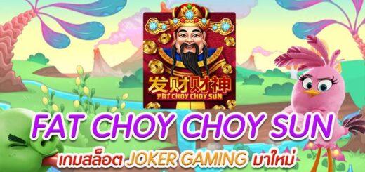 Fat Choy Choy Sun เกมสล็อต Joker Gaming มาใหม่