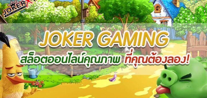 Joker gaming สล็อตออนไลน์คุณภาพ ที่คุณต้องลอง!