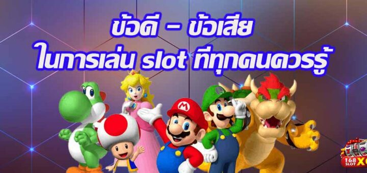 ข้อดี - ข้อเสีย ในการเล่นเกม slot ที่ทุกคนควรรู้ สล็อต สล็อตออนไลน์ เกมสล็อต เกมสล็อตออนไลน์ สล็อตXO Slotxo Slot ทดลองเล่นสล็อต ทดลองเล่นฟรี ทางเข้าslotxo
