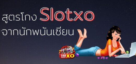 สูตรโกง Slotxo จากนักพนันเซียน