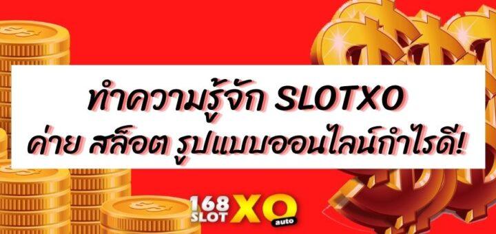 ทำความรู้จัก SLOTXO ค่าย สล็อต รูปแบบออนไลน์กำไรดี! สล็อต สล็อตออนไลน์ เกมสล็อต เกมสล็อตออนไลน์ สล็อตXO Slotxo Slot ทดลองเล่นสล็อต ทดลองเล่นฟรี ทางเข้าslotxo