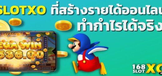 SLOTXO ที่สร้างรายได้ออนไลน์ทำกำไรได้จริง! สล็อต สล็อตออนไลน์ เกมสล็อต เกมสล็อตออนไลน์ สล็อตXO Slotxo Slot ทดลองเล่นสล็อต ทดลองเล่นฟรี ทางเข้าslotxo