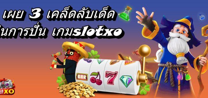 เผย 3 เคล็ดลับเด็ด ในการปั่น เกมslotxo สล็อต สล็อตออนไลน์ เกมสล็อต เกมสล็อตออนไลน์ ทดลองเล่นสล็อต ทดลองเล่นสล็อต slot slotxo เกมslotxo เกมslot