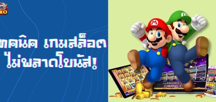 เทคนิค เกมสล็อต ไม่พลาดโบนัสสักครั้ง! slot slotxo เกมสล็อต สล็อตออนไลน์ เกมสล็อตออนไลน์ ทดลองเล่นสล็อตออนไลน์ ทางเข้าเล่นslot สมัครสมาชิกslotxo